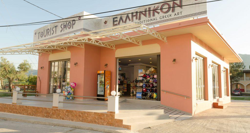 Greek Tourist Shop (ΕΛΛΗΝΙΚΟΝ)