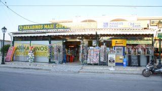 arkadinos maxi supermarket zante zakynthos